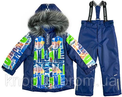 Зимний  комплект из мембранной ткани  для мальчика, Garden baby,  размеры 128, 134