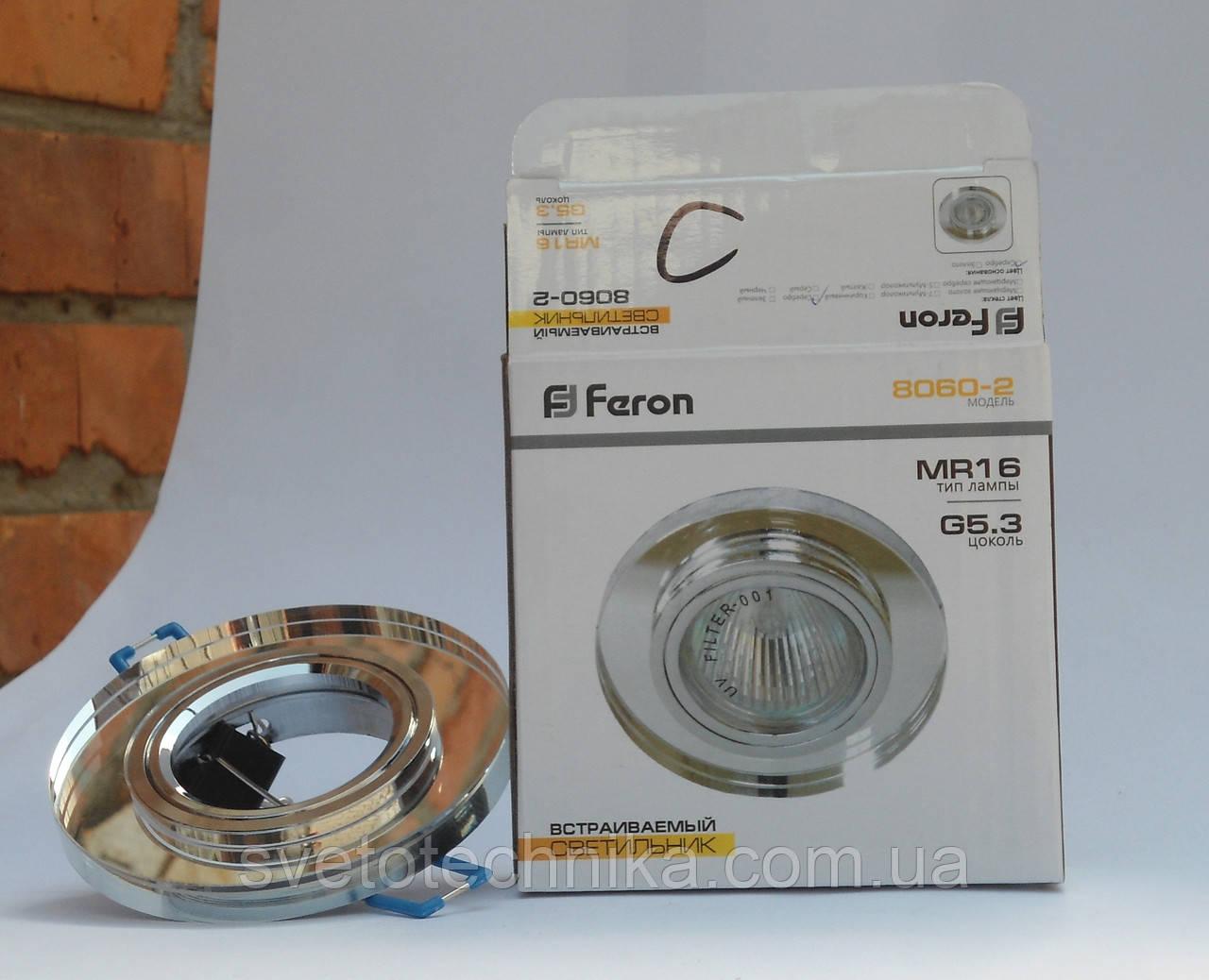 Светильник Feron 8060 MR16 прозрачный (цвет корпуса серебро-серебро)