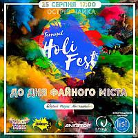 Зустрічайте, Ternopil Holi Fest до Дня міста!