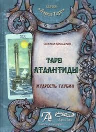 Таро Атлантиды. Мудрость глубин (книга). Оксана Малькова