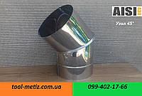 Угол 45° для дымохода D-100 мм. толщина: 0.5 мм. из нержавеющей стали марки AISI 430