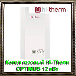 Котел газовый Hi-Therm OPTIMUS 12 кВт + подарок трубопровод