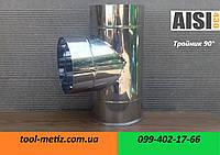 Тройник 90° для дымохода: D-100 мм. толщина: 0.5 мм. из нержавеющей стали марки AISI 430