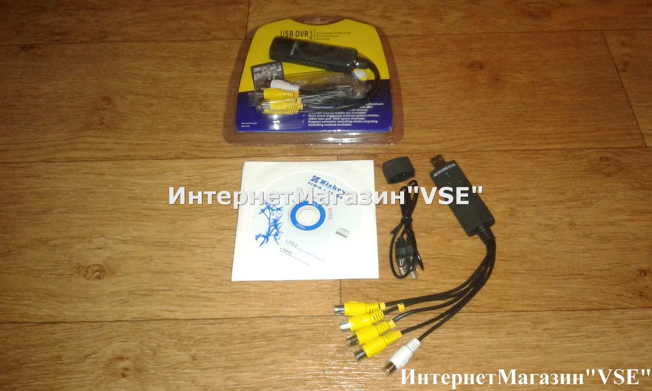 Устройство для захвата и записи видео на PC Easy CAP 4ch-USB2.0