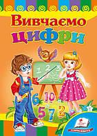 Пегас КА5 Вивчаємо цифри (Укр)