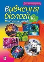 Біологія 10 кл Конспекти уроків