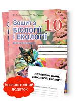 Біологія і екологія 10 кл Робочий зошит СТАНДАРТ