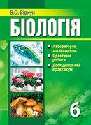 Біологія 6 кл Лабораторні досліди. Практичні роботи