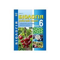 Біологія 6 кл Робочий зошит+ лабораторні досліди+ практичні роботи