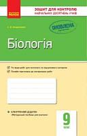 Біологія 9 кл Зошит для контролю навч досягнень