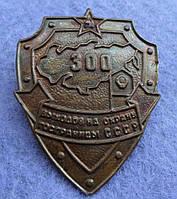 Нагрудный знак 300 выходов на охрану госграницы СССР