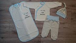 Звездные комплекты для малышей в роддом