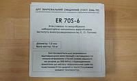 Сварочная проволока марки ER70S-6 ф1,2 15(кг)  (аналог СВ08Г2С)