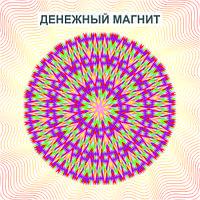 """Мандала """"Денежный магнит"""" - притяжения денег"""