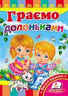 Пегас КА5 Граємо долоньками (Укр)