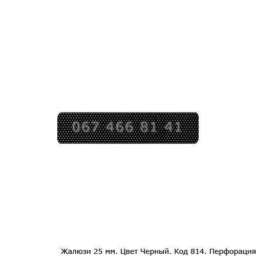 Жалюзи 25 мм черные перфорированные