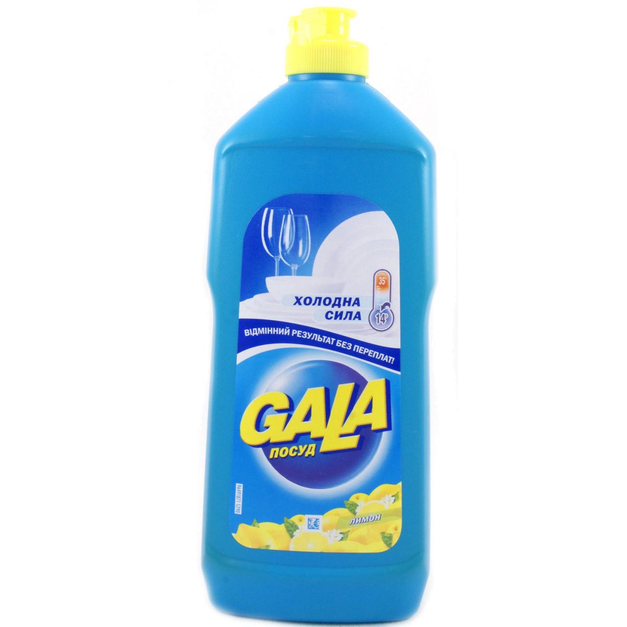 Gala для мытья посуды 500 мл Лимон