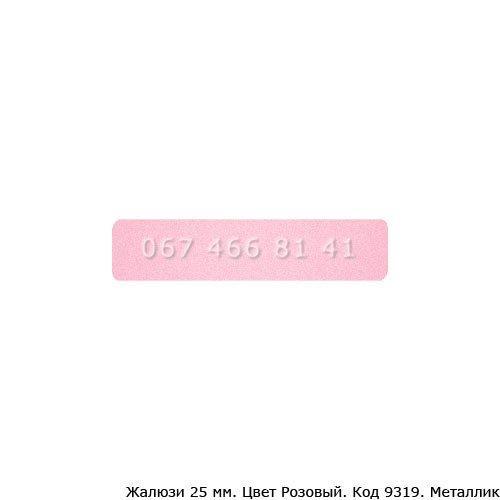 Жалюзи 25 мм розовый металлик