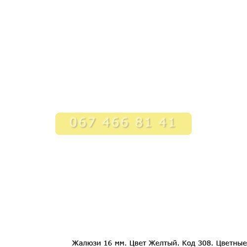 Жалюзи 16 мм желтые цветные