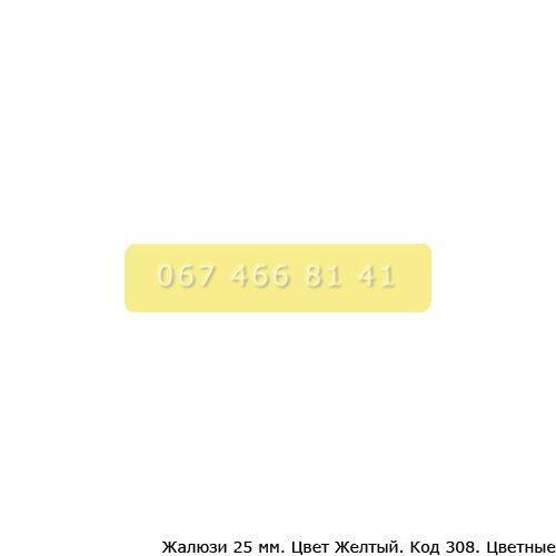 Жалюзи 25 мм желтые цветные