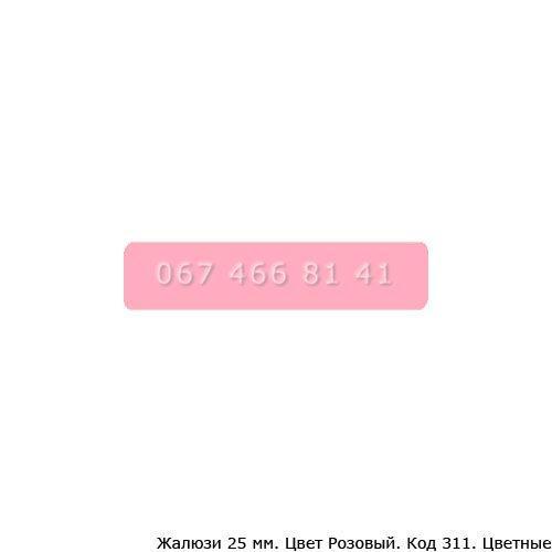 Жалюзи 25 мм розовые цветные