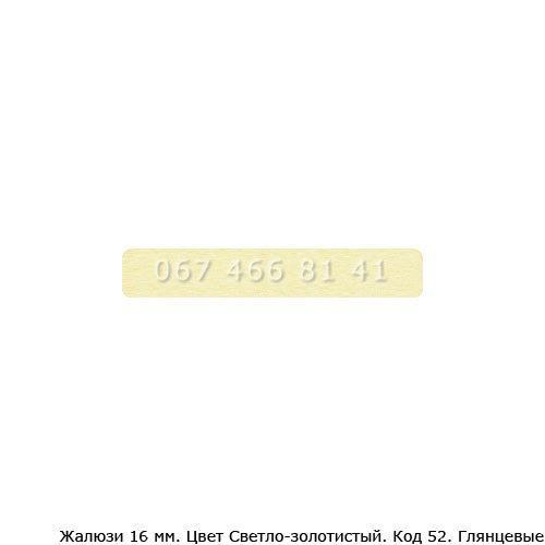 Жалюзи 16 мм светло-золотистые глянцевые