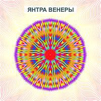 Янтра Венеры - дарует увеличение материального и духовного богатств, наделяет способностью контролировать энер