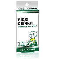 Свічки Гліцерин рідкі для дітей Євро форма 6 мл, №1