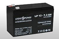 Аккумуляторная батарея LogicPower LP12-7.2  12V 7.2Ah