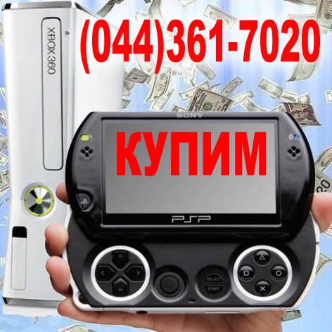 Скуповуємо ігрові приставки бо плейстейшен, sony playstation і psp, xbox 360