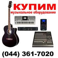 Покупаем музыкальное оборудование бу. Быстрые приличные выплаты