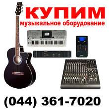 Купуємо музичне обладнання бу. Швидкі пристойні виплати
