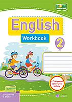 НУШ. Английский язык: рабочая тетрадь для 2 класса к учебнику Карпюк