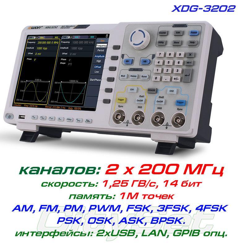 XDG3202 генератор OWON, 2 x 200 МГц
