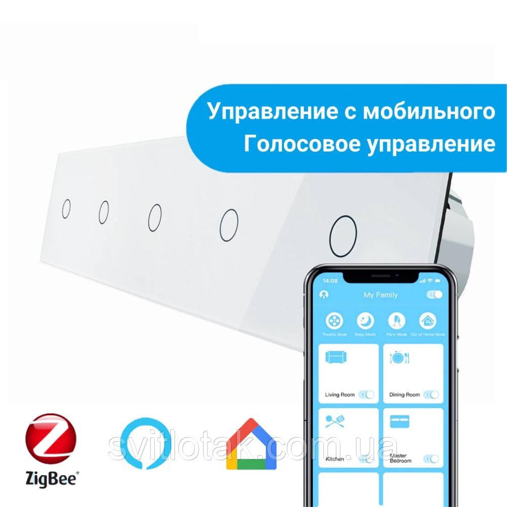 Сенсорний Wi-Fi вимикач Livolo ZigBee 5 каналів (1-1-1-1-1) білий скло (VL-C705Z-11)