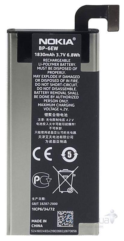 Аккумулятор Nokia Lumia 900 / BP-6EW (1830 mAh) Original