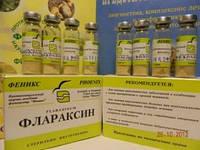 Флараксин-инъекционный