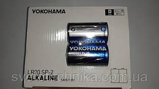 Батарейка щелочная (2шт. в паре) Yakohama  LR20 SP2 1.5V