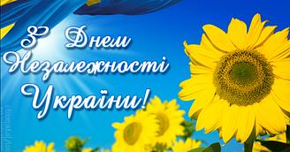 День Независимости Украины на Bobilon! Подарки — фурнитура для вязаных изделий из трикотажной пряжи