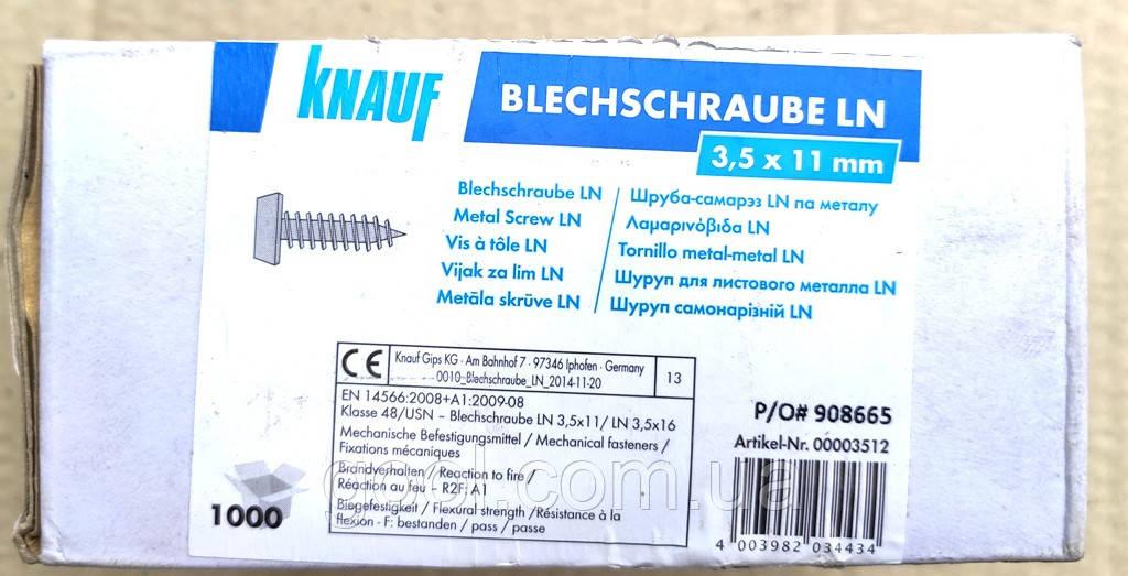 Шуруп саморез Knauf с буром блоха по металлу для гипсокартона 3,5х11 мм. упаковка 1000 штук