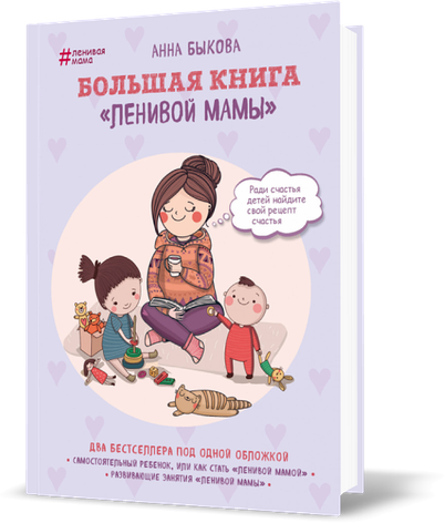 """Большая книга """"ленивой мамы"""" Анна Быкова, фото 2"""
