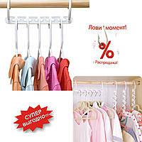 Вешалка для одежды Wonder Hanger (V-S)