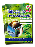 Природоведение 5 кл Тетрадь (рус)