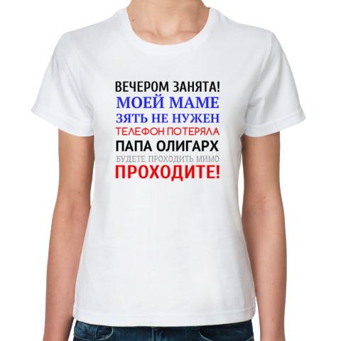 Футболка с надписью  для девушек ВЕЧЕРОМ ЗАНЯТА!