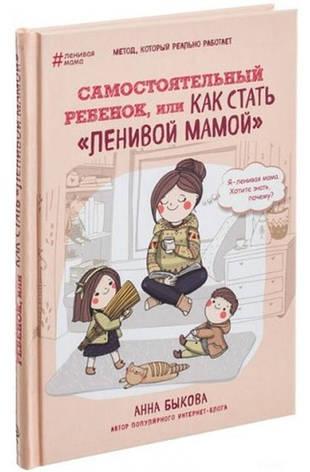 """Самостоятельный ребенок, или Как стать """"ленивой мамой"""" Анна Быкова, фото 2"""