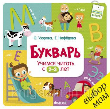 Книга для детей Букварь. Учимся читать с 2-3 лет
