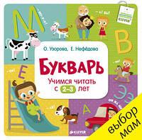 Книга для детей Букварь. Учимся читать с 2-3 лет, фото 1