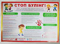 """Плакат для школы """"Стоп буллинг!"""" на укр.яз."""