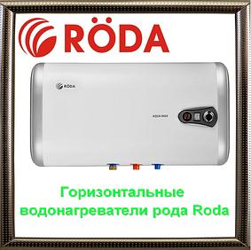 Горизонтальные водонагреватели рода Roda