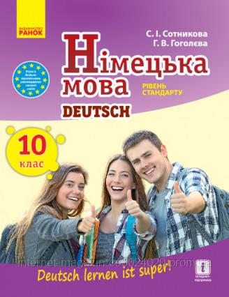 """Німецька мова 10 клас. Підручник 10(10) кл.""""Deutsch lernen ist super!"""" Рівень стандарту. Сотникова С. І."""